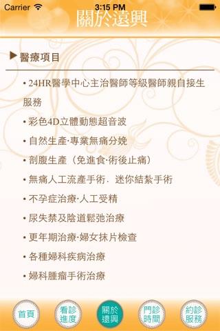 遠興婦產科診所 screenshot 2