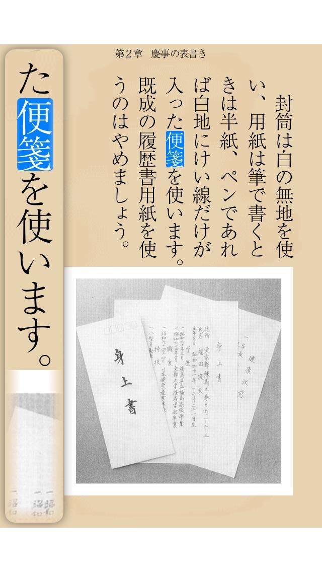 知らないと恥をかく日本人として最低限知っておきたい常識力 マナー・表書き編のおすすめ画像3