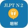 JLPT N2 Listening Prepare