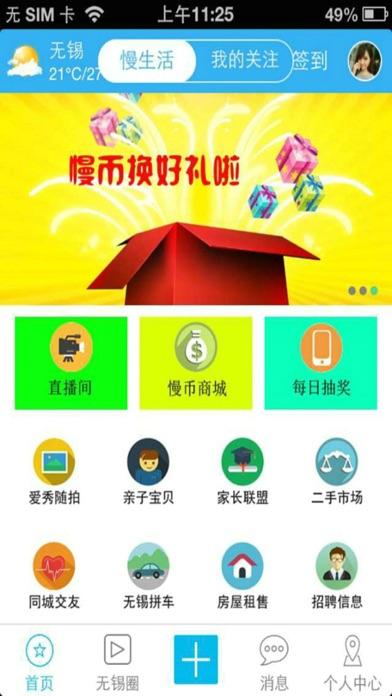 download 我们无锡 apps 3