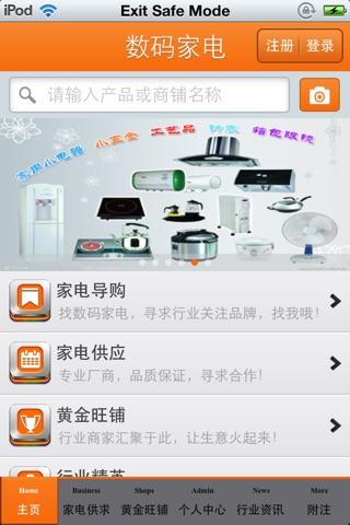 中国数码家电平台 screenshot 3