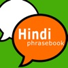 Hindi Translation Phrasebook