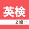 英検2級 ボキャブラリー Part-2