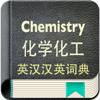 化学化工英汉汉英词典