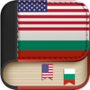 Offline Bulgarian to English Language Dictionary translator / английско - български речник