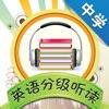 英語分級聽讀—英文經典故事39篇
