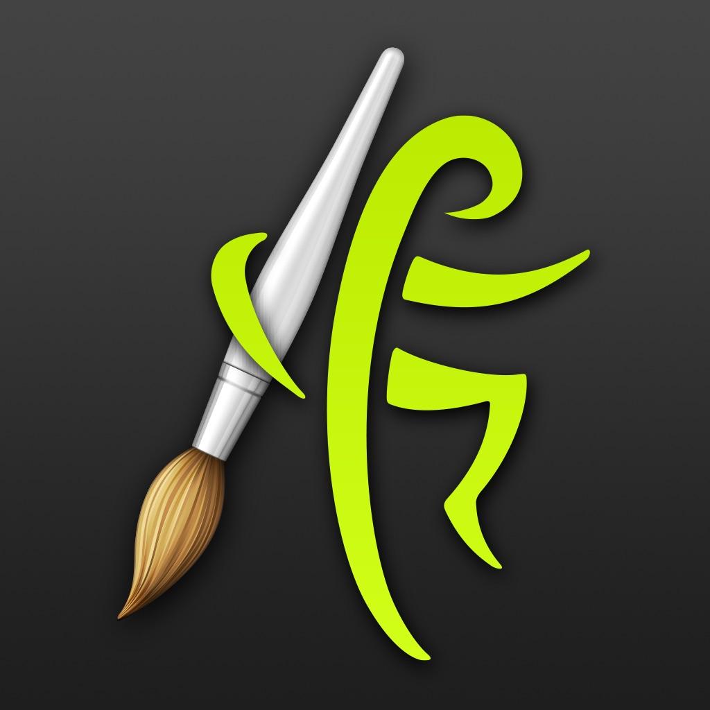 Artrage Straight Line : Artrage on the app store