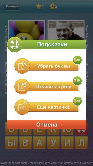 Что за слово? - 4 фотки 1 слово Скриншоты4