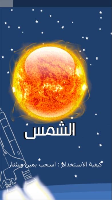 المجموعة الشمسية - ثقف نفسكلقطة شاشة2