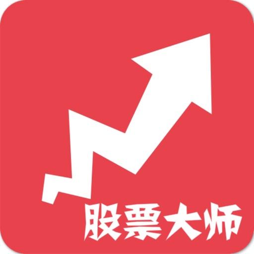 股票大师 (免费找新牛股,手机炒股开户证券基金攻略)