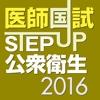 STEP UP公衆衛生2016