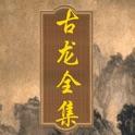 古龙全集(簡繁體) icon