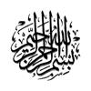 Kuran-ı Kerim'in Sesli Arapça - Türkçe Meali