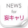 ニュースまとめ速報 for 妄想キャリブレーション (妄キャリ )