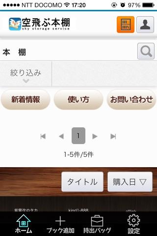空飛ぶ本棚 screenshot 1