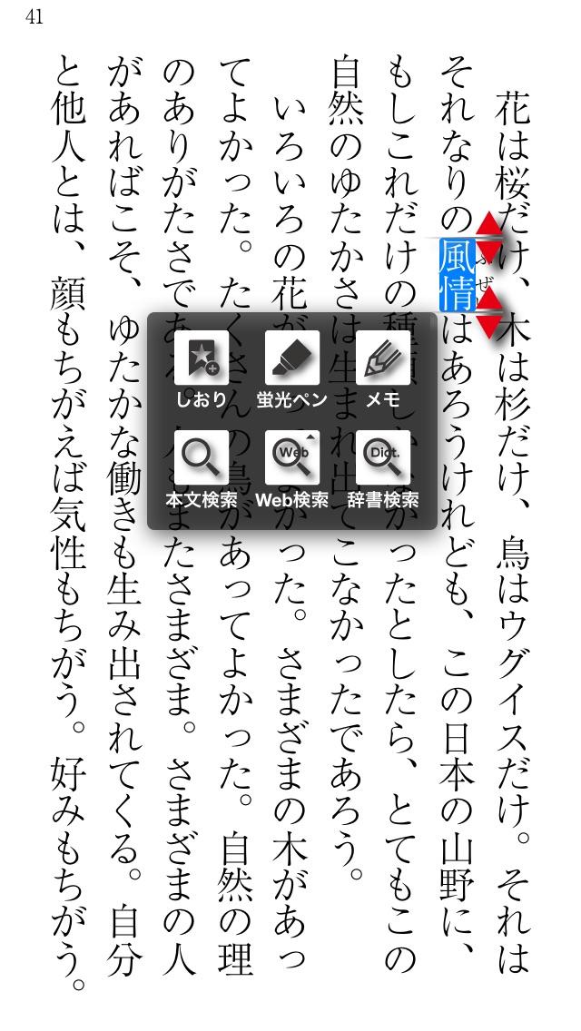 松下幸之助 道をひらく screenshot1