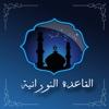 Al-Qaida Al-Noorania (Arabic)