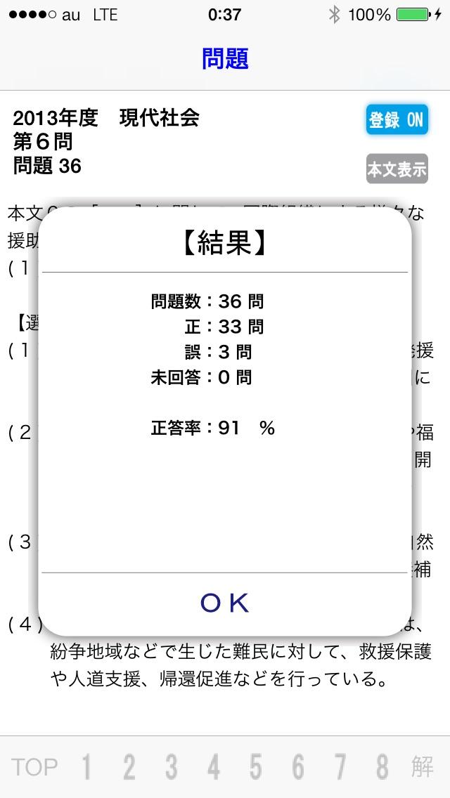 センター試験 現社 screenshot1