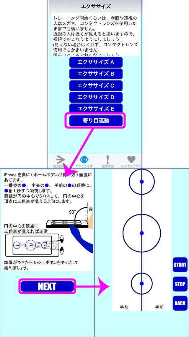 簡単視力回復法 screenshot1