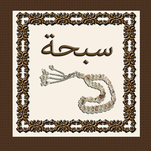 Islamic Sebha