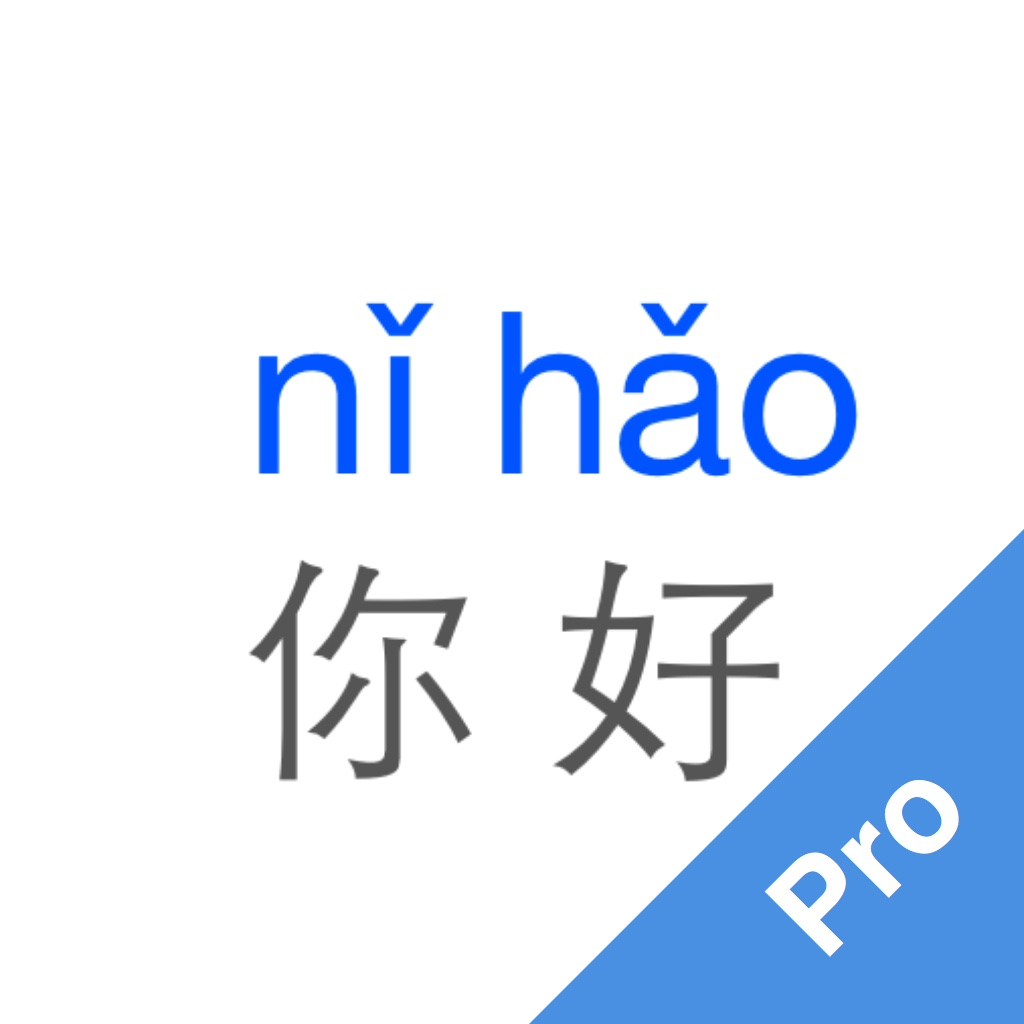 PinyinMate Pro - Learn Chinese mandarin hanyu pronunciation accent quick and easy for beginner
