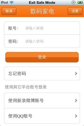 中国数码家电平台 screenshot 4