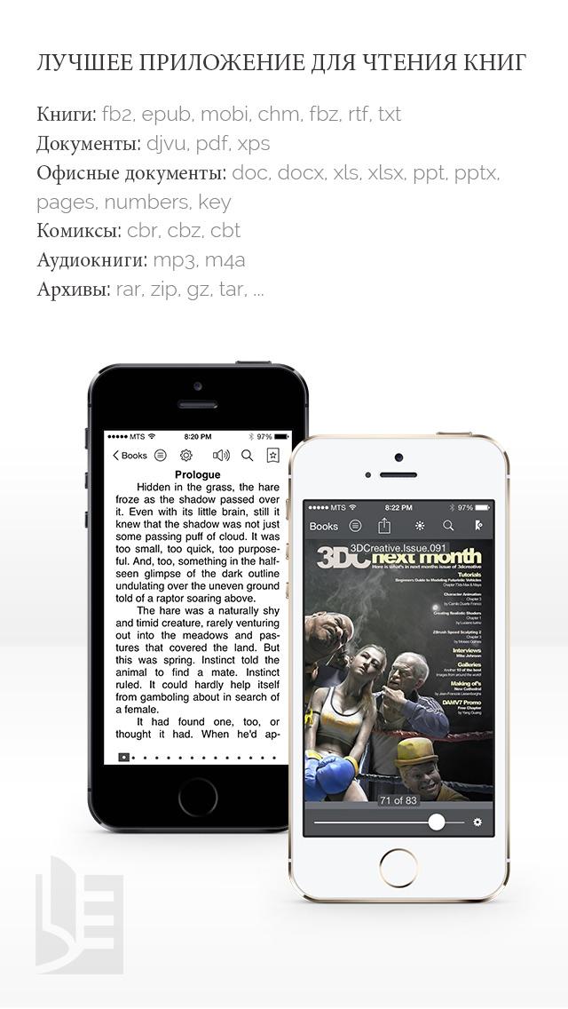 Скачать книгу fb2 на айфон