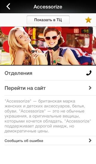 Wizee Шопинг - карты торговых центров, скидки, магазины