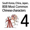 Chinese characters 4
