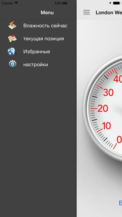 Гигрометр - Проверьте влажностьСкриншоты 3