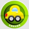 车辆违法查询 icon