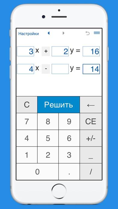 Решение систем линейных уравнений с двумя неизвестными калькуляторСкриншоты 1