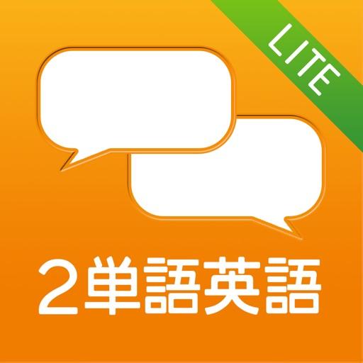Two Words English Lite iOS App