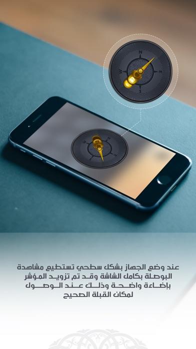 Qibla AR - القبلة في الواقع الإفتراضي Screenshot 3