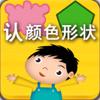 熊猫博士和魔力小孩认知识字快乐游戏 - 少儿娃娃认识和学习教育图书关于颜色形状