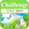 TOEIC600分聽力挑戰
