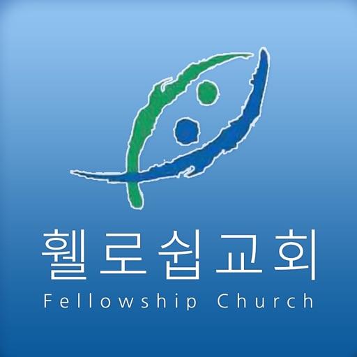 휄로쉽교회(Fellowship Church)