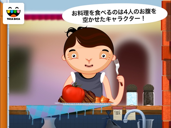 トッカ・キッチン(Toca Kitchen) Screenshot