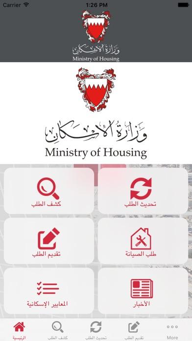 Ministry of Housing - وزارة الإسكانلقطة شاشة2