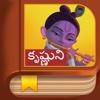 Krishna Story - Telugu