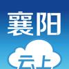 云上襄阳 Wiki