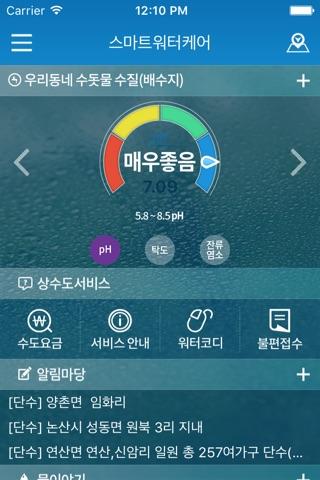 스마트워터케어+ screenshot 2