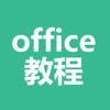 office教程-excel,word,ppt,wps,办公软件入门学习大全