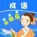 成语消消乐-中国成语词典游戏,小学初高中语文学习作业帮手