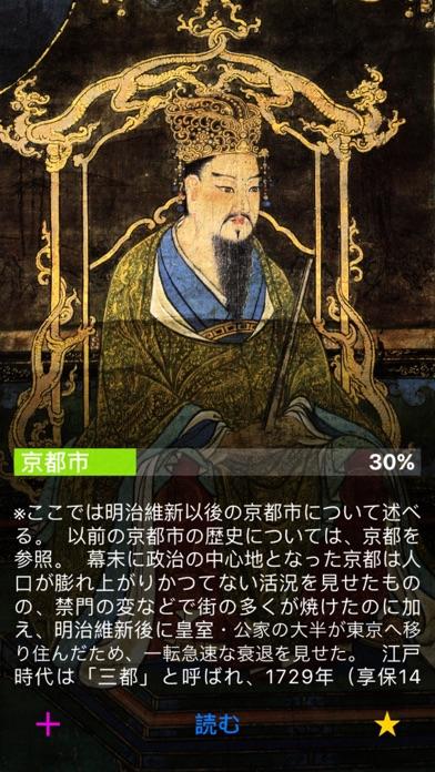 京都の歴史 screenshot1