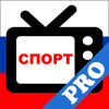 Спорт на ТВ Pro: Россия