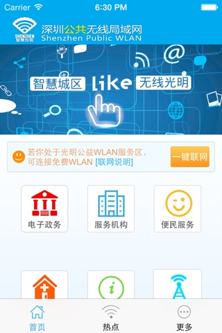 光明WLAN screenshot 2