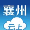 云上襄州 Wiki