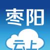 云上枣阳 Wiki