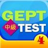 GEPT英檢中級實戰測驗4